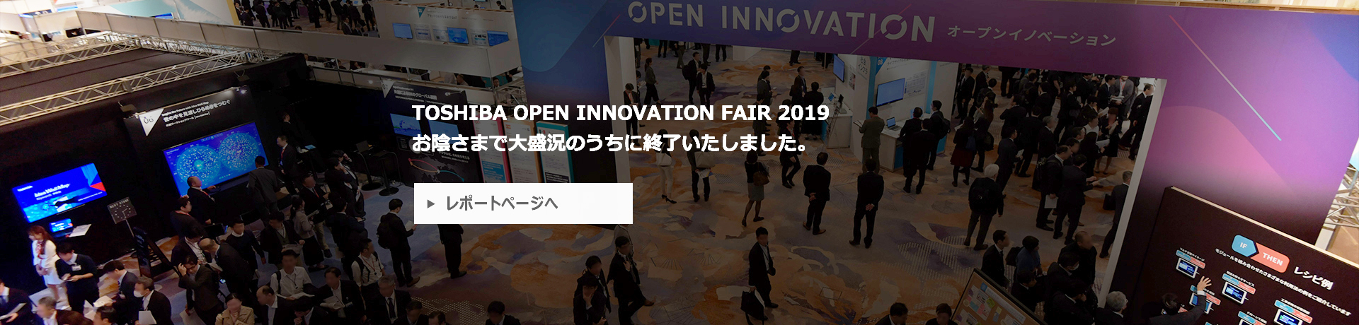 OPEN INNOVATION FAIR 2019レポート