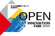 「TOSHIBA OPEN INNOVATION FAIR 2019」を11月7日、8日に開催