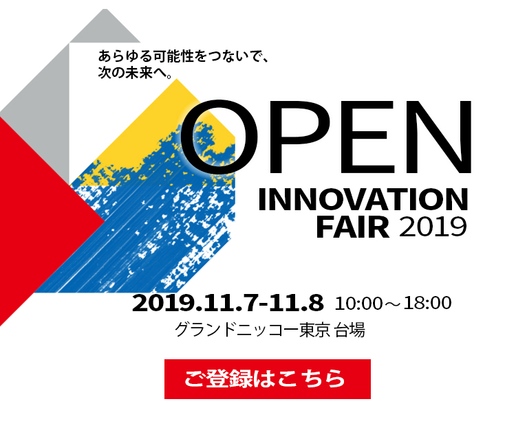 OPEN INNOVATION FAIR 2019